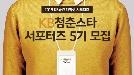 KB證, 대학생 서포터즈 'KB청춘스타' 5기 모집