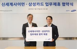 삼성카드, 신세계사이먼과 마케팅 업무협약