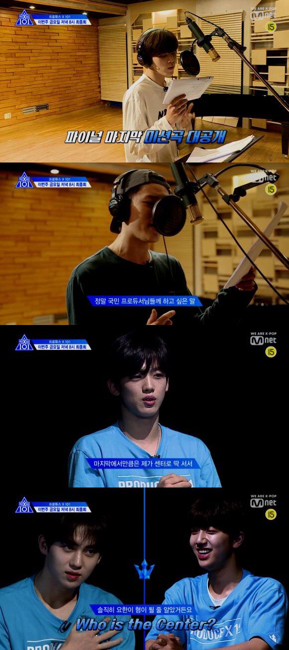 '프로듀스 X 101' 오늘(19일) 대망의 최종회..데뷔 11인 멤버 결정된다