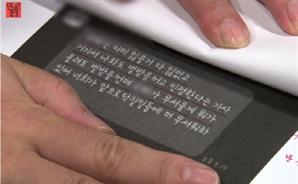 '연예가중계' 강지환 피해자들, 사건 당시 구조요청했던 메시지 원본 입수