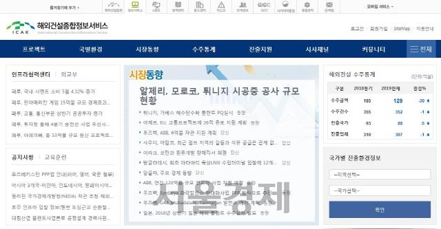 해외건설협회, '해외건설종합정보서비스' 새 단장