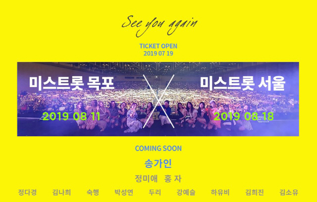 '미스트롯' 전국투어, 서울 앙코르-목포 콘서트 오늘(19일) 추가 티켓 오픈 '