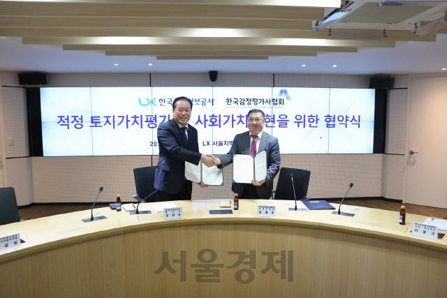 한국감정평가사협회-LX, 국가공간 데이터 활용 업무협약