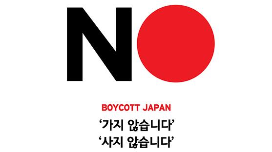 [인터뷰] '보이콧 재팬' 로고 제작자 '한 목소리 내는데 도움됐으면'