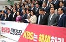 """자유한국당 """"총선개입 선동조작, KBS 해체하라"""" 로고노출 강력 비판"""