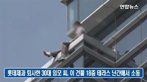극우 유튜브 출연했던 롯데제과 전 직원 본사 건물에서 투신 소동