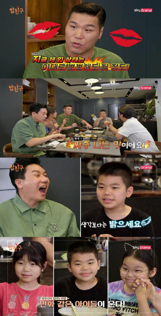'밥친구' 서장훈, '난 지금 누구랑 뽀뽀해도 될 정도' 충격 발언