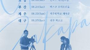어반자카파, 10주년 전국투어 개최..서울→4개도시 감동 이어간다