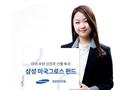 [머니+ 베스트컬렉션]삼성자산운용 '삼성 미국그로스 펀드'