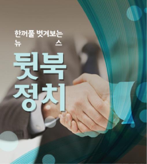 [뒷북정치]제3지대도 결국 '돈' 문제?