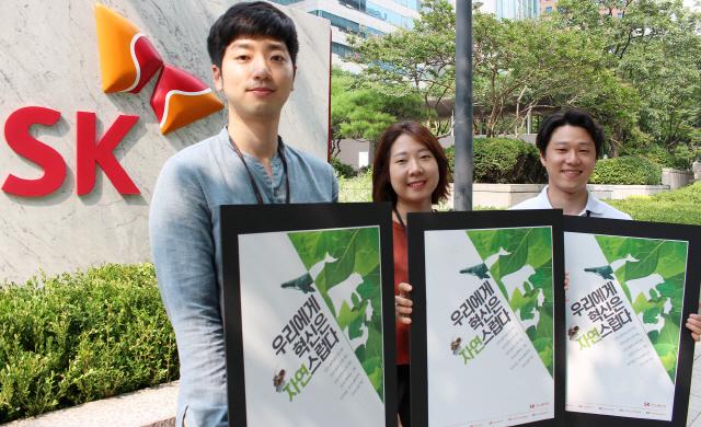 SK이노베이션 '우리에게 혁신은 자연스럽다' 친환경 캠페인