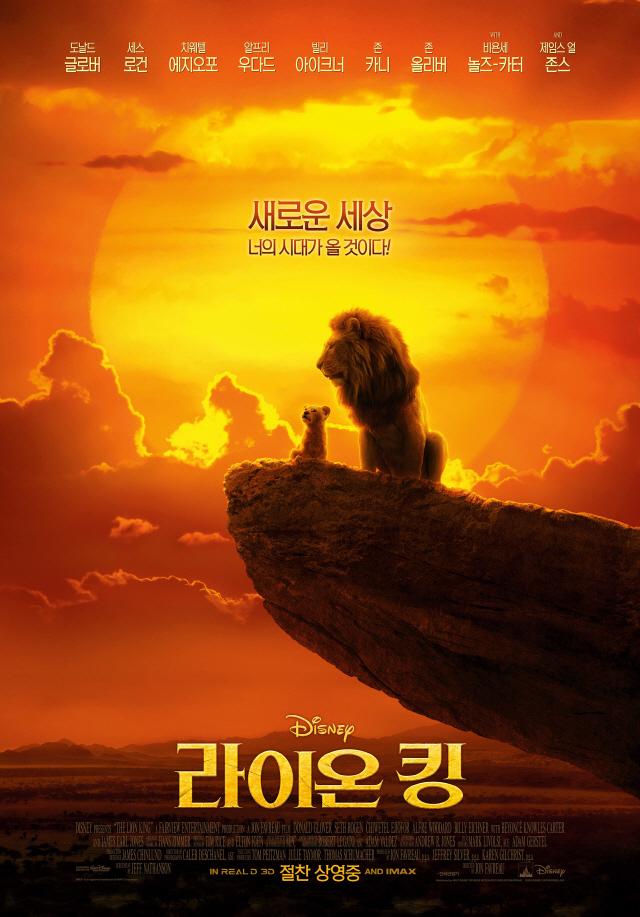 '라이온 킹' 개봉 4일 만에 150만 돌파, 무적의 흥행킹 등극