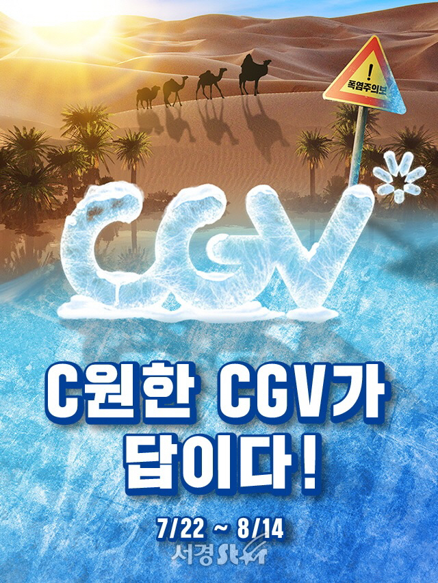 CGV, 무더위엔 'C원한 CGV가 답이다' 여름 맞이 이벤트 개최