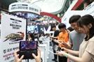 'V50 게임 페스티벌' 7만명이 함께 즐겼다