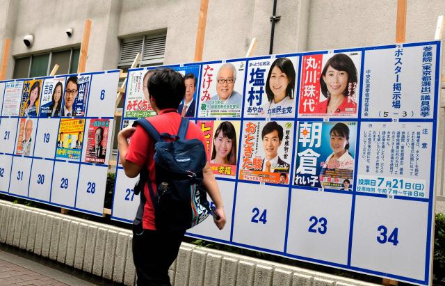 """[속보] NHK """"日여당, 참의원선거서 과반 확보"""""""