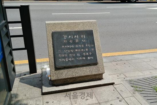 [역사의 향기/표지석] 44경시서(京市署)터
