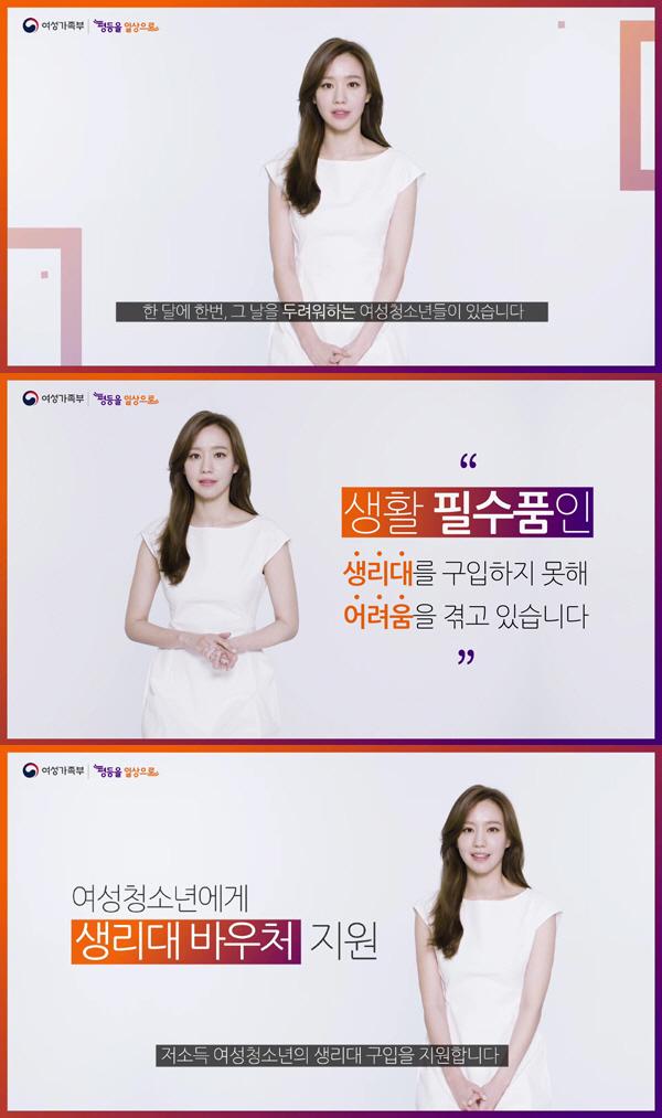 김아중, 한부모 가정 이어 저소득층 여성청소년 지원 나선다