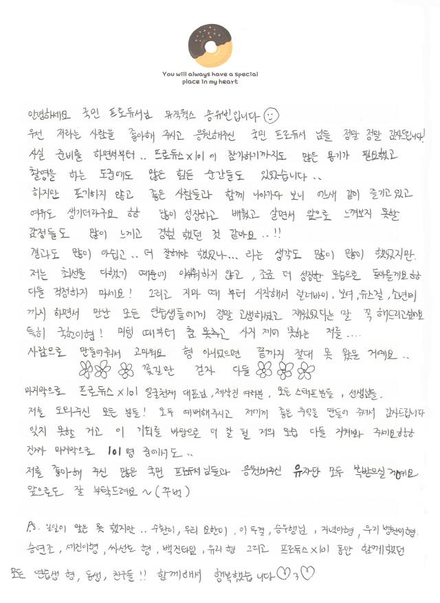 '프듀X101' 송유빈, 자필 소감 '더 잘 될 저의 모습 지켜봐 주세요' 당찬 포부
