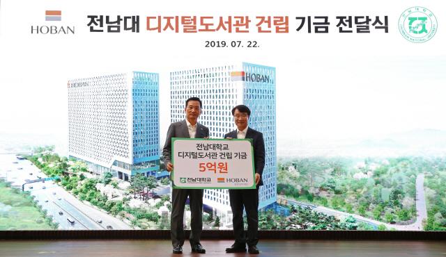 호반장학재단, 전남대 디지털 도서관 건립 기금 5억원 전달