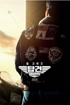 '탑건: 매버릭' 1차 예고편 & 1차 포스터 전세계 동시 공개