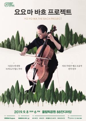 9월8일, 요요 마의 '絃의 노래'