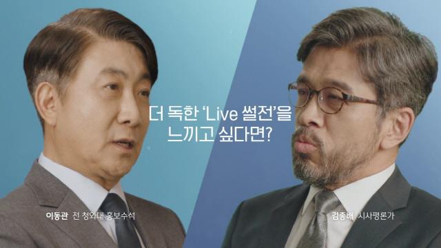 JTBC 신규 시사뉴스쇼 '전용우의 뉴스ON', 평일 낮 2시 25분 편성
