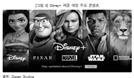'디즈니+' 출사표에…글로벌 OTT 3강 구도 형성되나