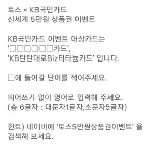 """KB국민카드로 결제하면 5만원 드려요""…토스 '상품권이벤트' 행운퀴즈 정답은?"