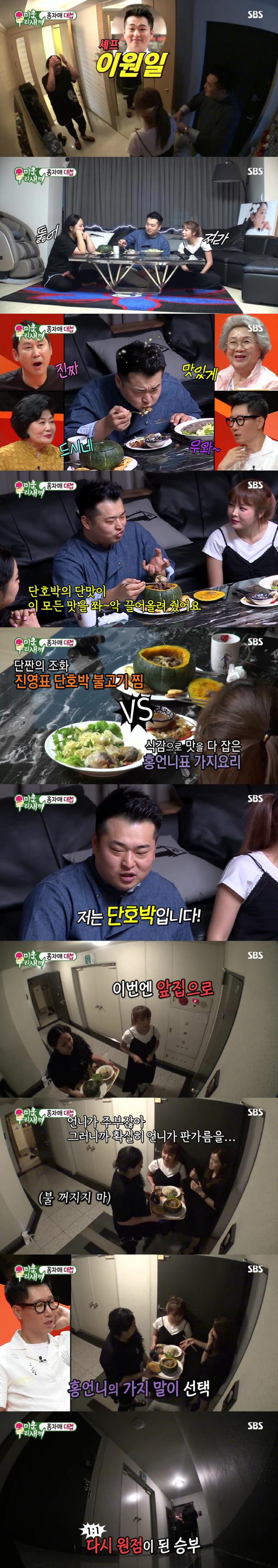 '미운 우리 새끼' 이원일 셰프 등장, 홍자매의 '요리 대첩' 결과 '최고의 1분'