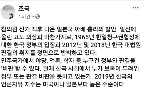 조국, 또 극일 메시지…'日에 동조해 韓대법 판결 비방은 무도'