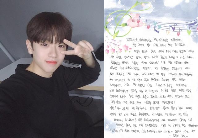 '프듀X101' 금동현, 손편지 소감 '날아오를 준비하고 다시 돌아올 것'
