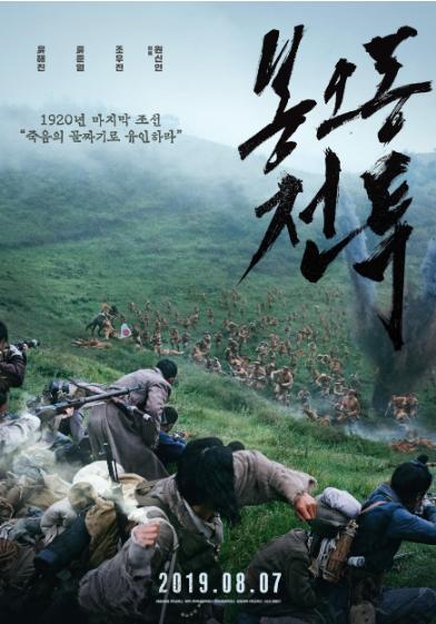 '봉오동 전투' 틱톡 스페셜 스티커 출시..15초 만에 독립군이 된다