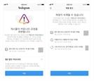 인스타그램, 유해 게시물 자주 올리면 계정 즉시 삭제