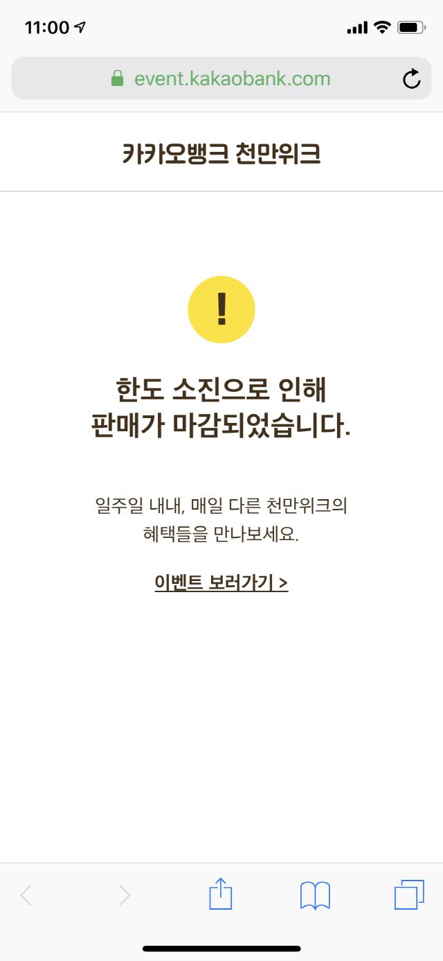 '100억원을 1초 만에…' 카카오뱅크 5% 정기예금 순식간에 '완판'