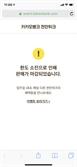 """""""100억원을 1초 만에…"""" 카카오뱅크 5% 정기예금 순식간에 '완판'"""