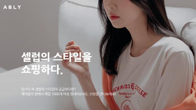 '데님반바지·셔츠 원피스 단 770원'…에이블리 '77세일' 주요 상품은?