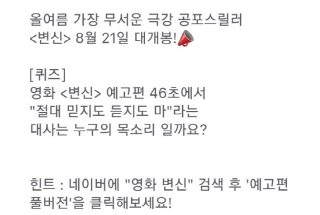 '올여름 가장 무서운 공포스릴러'…토스 '영화 변신' 행운퀴즈 정답은?