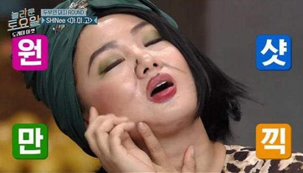 '한글이 맞냐?'…출연진 당황케한 '샤이니 아미고' 정확한 뜻 알고보니