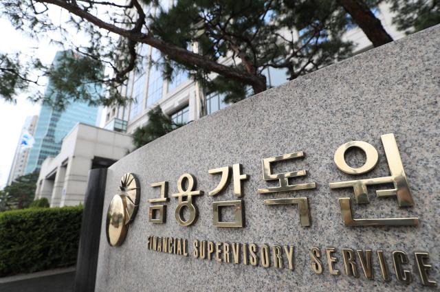 [단독]금감원 재취업제한 가혹하다?…헌재, 위헌 여부 5년만에 다시 판정