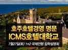 7월 27일 호주명문 ICMS호텔학교 한국 초청 유니센터 호주유학 입학설명회
