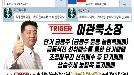 '급소공략' 단타종목 LIST 공개