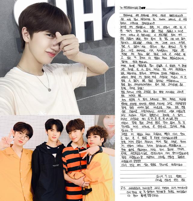 '프듀X101' 스타쉽 구정모·함원진, 자필 편지 공개 '우리 꼭 다시 만나요'