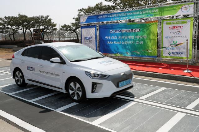 도로·염전이 태양광 모듈로…남동발전, 신재생 영토 확장