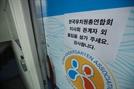 """법원 """"한유총 설립 취소처분 집행정지 인정"""" 해산절차 잠정 중단"""