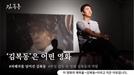 """'김복동' 송원근 감독 인터뷰 영상 공개..""""빛나는 꽃 같은 영화"""""""