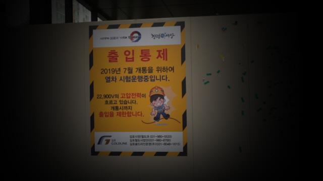 """""""도저히 못 참겠다"""" 김포시민 분노 폭발시킨 김포도시철도 개통 연기, 문제가 뭐길래?"""