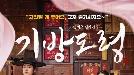 [공식] '기방도령' 오늘(24일) 극장동시 VOD 서비스 오픈