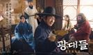 '광대들: 풍문조작단' 2차 포스터 공개