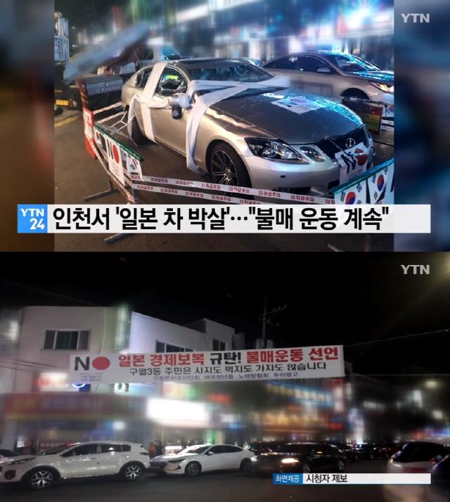 렉서스 차량 박살내고 전시한 인천 상인회 '일본 불매운동, 끝까지 간다'