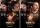 '커런트 워' 숨 막히는 텐션 폭발, 파트너 & 라이벌 2종 포스터 전격 공개